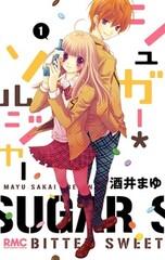 Sugar*Soldier
