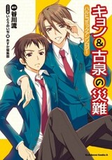 Haruhi Comic Anthology: Kyon to Koizumi no Sainan