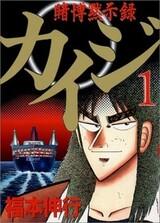 Tobaku Mokushiroku Kaiji