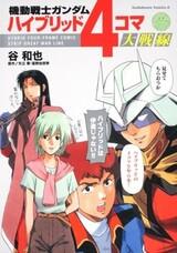 Mobile Suit Gundam - Hybrid 4-Koma Dai Sensen