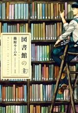 Toshokan no Aruji
