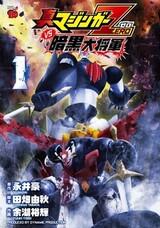 Shin Mazinger Zero vs Ankoku Daishougun