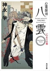 Shinrei Tantei Yakumo: Another Files