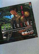 Higurashi no Naku Koro ni - Dai 4-wa: Himatsubushi-hen