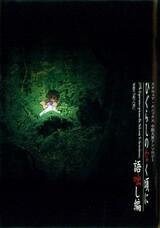 Higurashi no Naku Koro ni: Kataribanashi-hen