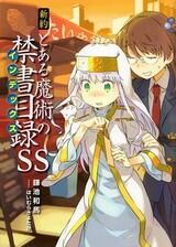 Shinyaku Toaru Majutsu no Index SS