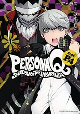 Persona Q: Shadow of the Labyrinth - Side:P4