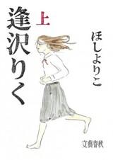 Aisawa Riku