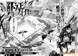 Gakuen Dragon Slayer