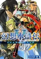 Gensou Suikoden V Anthology