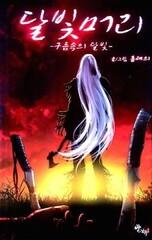 Moonlight Hair