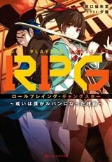 RPG: Role Playing Gangster - Aruiwa Boka ga Lupin ni Natta Riyuu