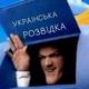 Тим Масличенко
